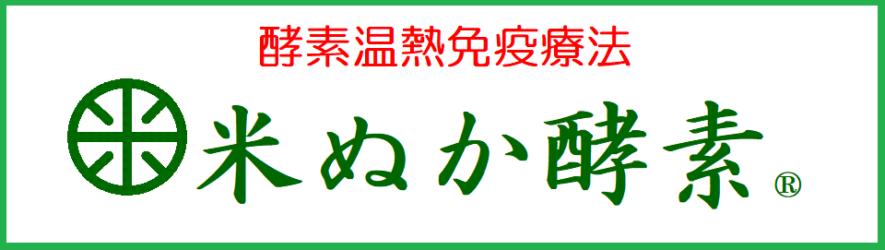 米ぬか酵素 島田店